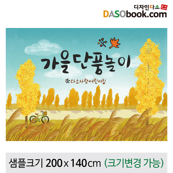 가을배경현수막-039