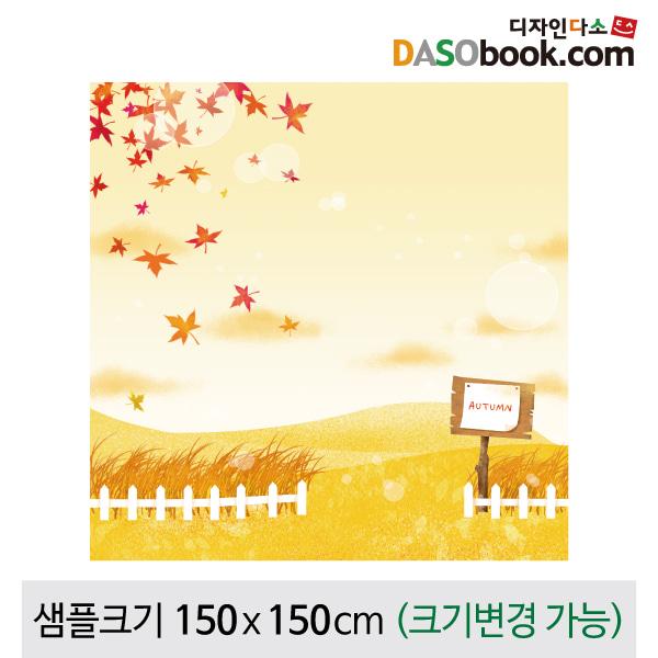 가을배경현수막-049
