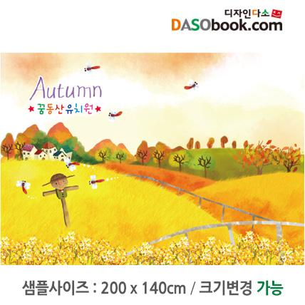 가을배경(허수아비)현수막-036