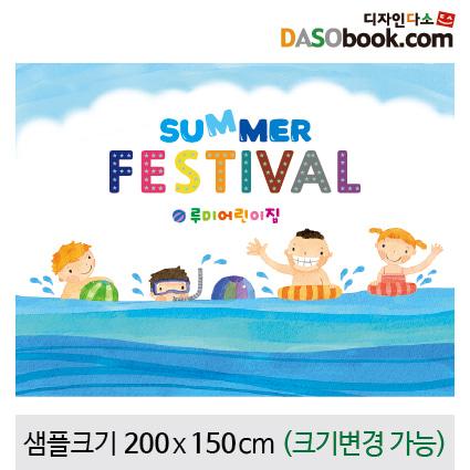 여름물놀이현수막-010