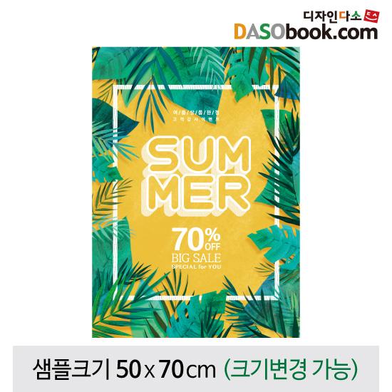 여름세일현수막-061