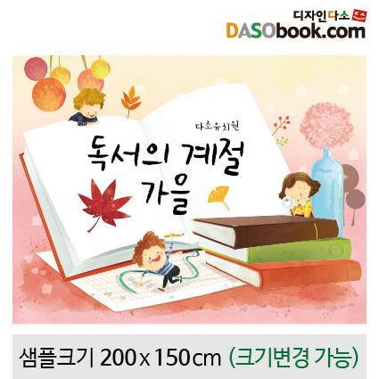 가을배경(책)현수막-103