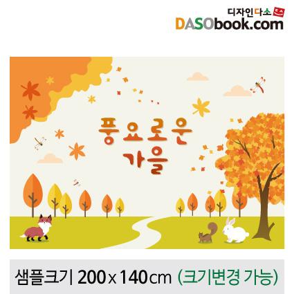 가을배경현수막-109