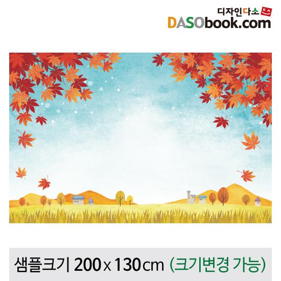 가을배경현수막-121