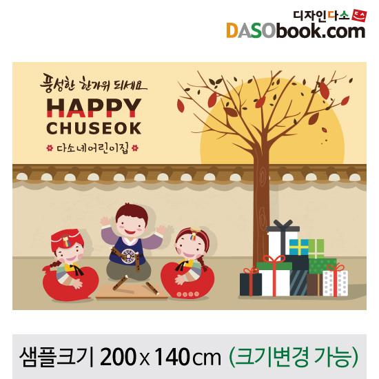 추석명절현수막-289