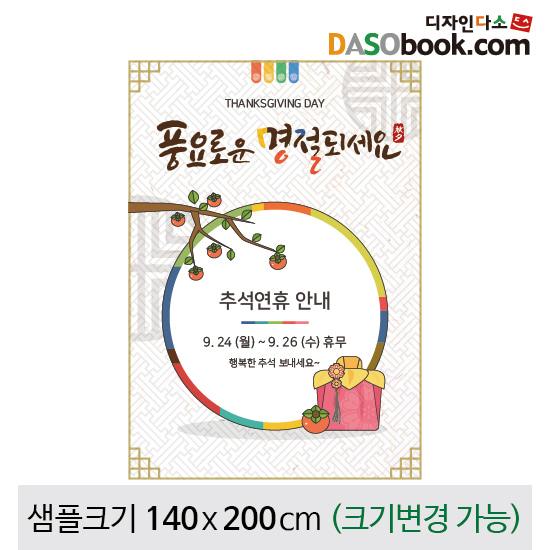 추석명절현수막(휴무안내)-296