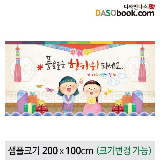 추석명절현수막-310
