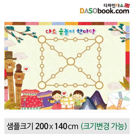 전통민속놀이현수막(윷놀이)-058