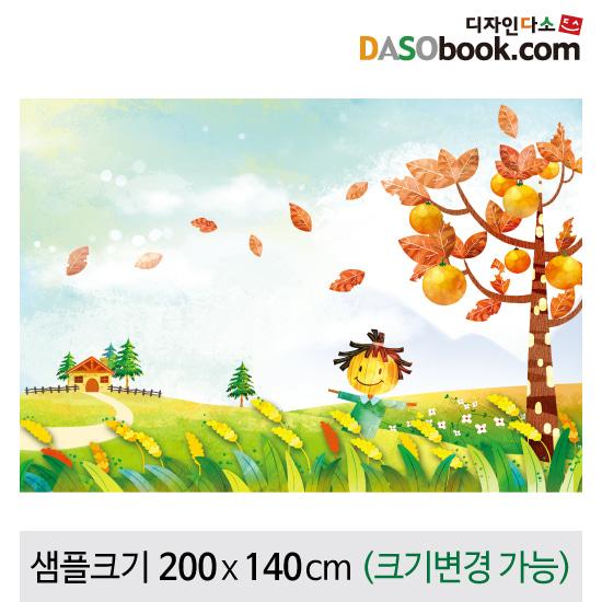 가을배경현수막(허수아비)-174