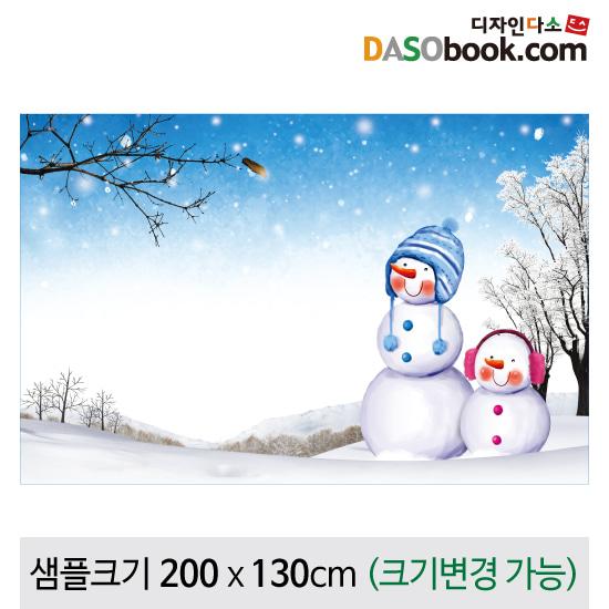 겨울현수막-107