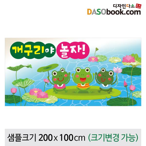 봄배경현수막(개구리)-127