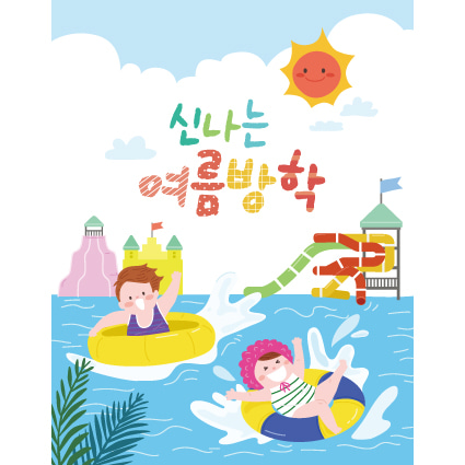 여름배경현수막(워터파크)-328