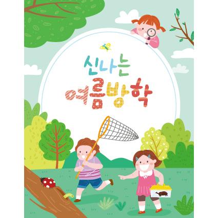 여름배경현수막(곤충채집)-330