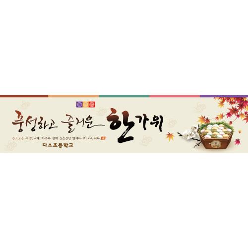 추석명절현수막-358