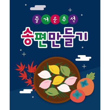 송편만들기현수막-023