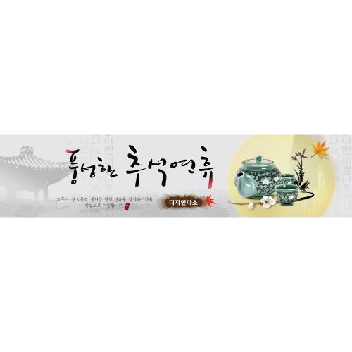 추석명절현수막-367
