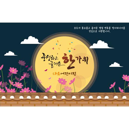 추석명절현수막-369