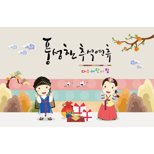 추석명절현수막-377