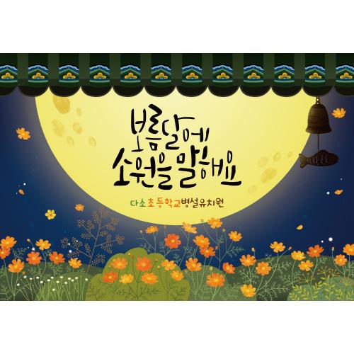 추석명절현수막(코스모스)-380