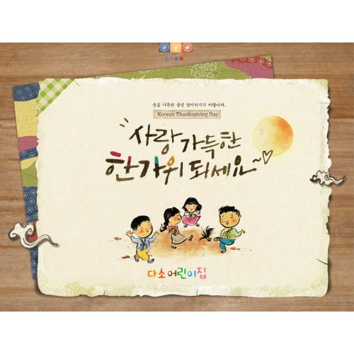 추석명절현수막(제기차기)-381