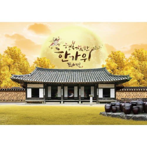 추석명절현수막(기와집)-383