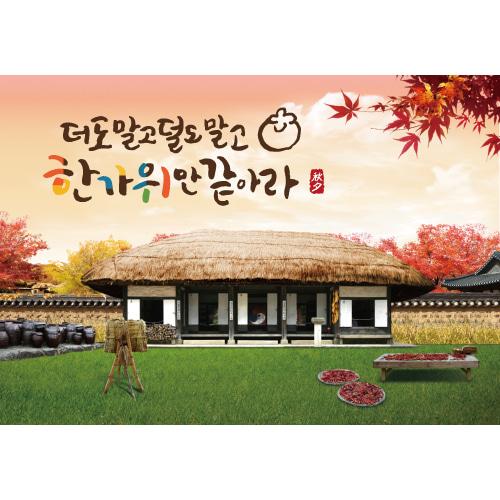 추석명절현수막(초가집)-384
