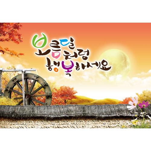 추석명절현수막(물레방아)-386