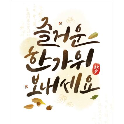 추석명절현수막-390