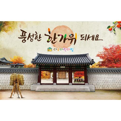 추석명절현수막(기와집)-391