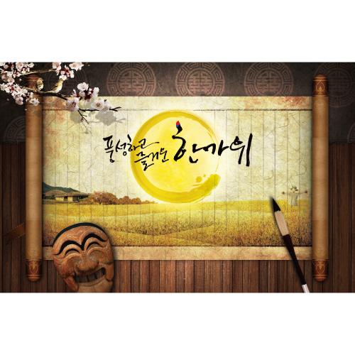 추석명절현수막-396