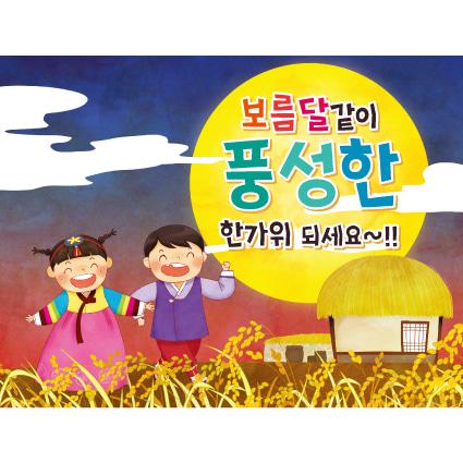 추석명절현수막-403