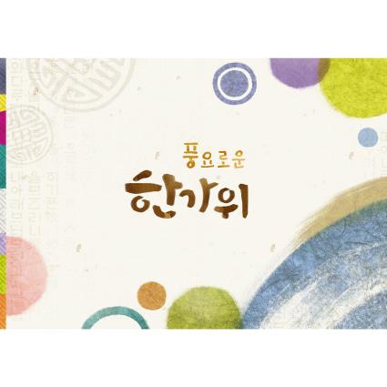 추석명절현수막-409