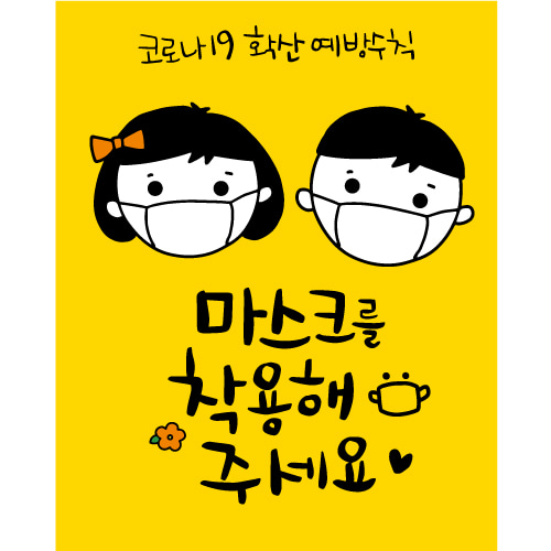 안전예방현수막(마스크착용)-077