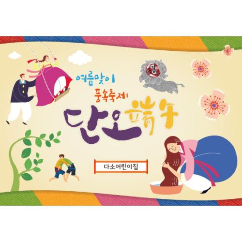 전통단오현수막-009