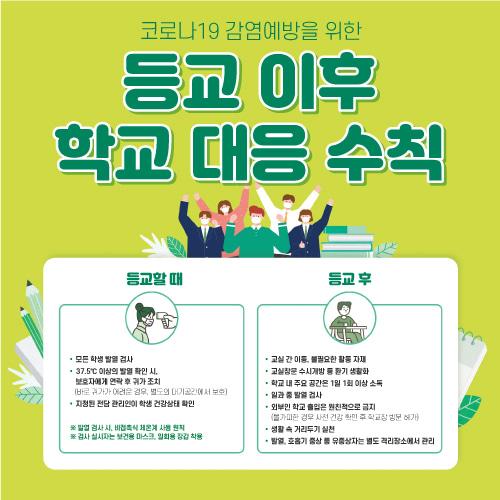 안전예방현수막(학교대응수칙)-093