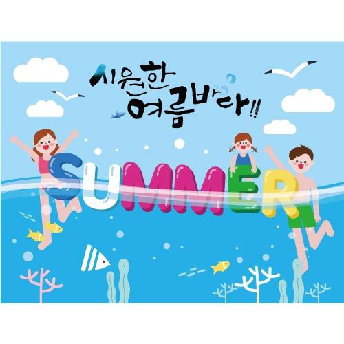 여름배경현수막(바다)-508