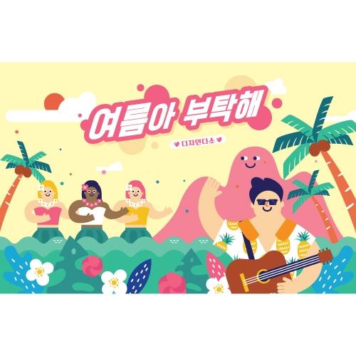 여름배경현수막(훌라춤)-531