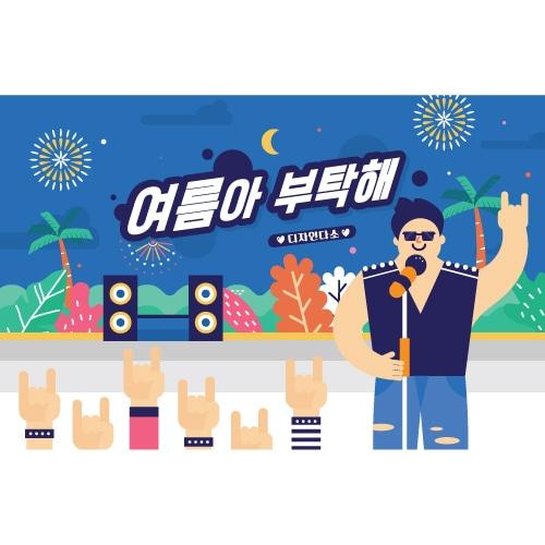 여름배경현수막(축제)-532