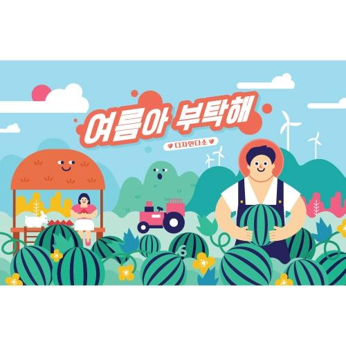 여름배경현수막(수박)-533
