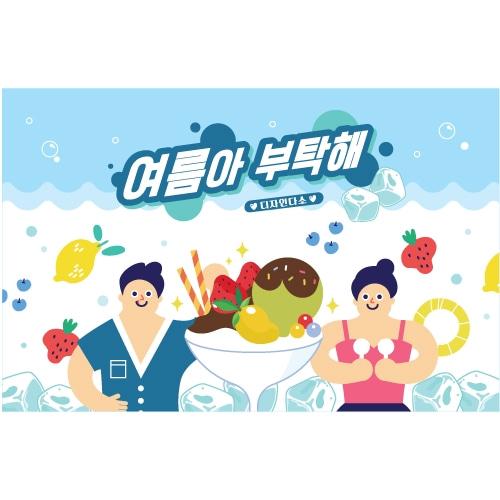 여름배경현수막(팥빙수)-534
