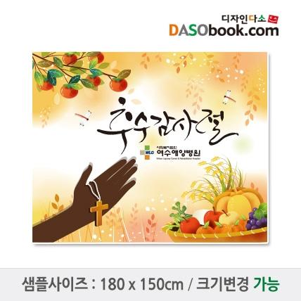 추수감사절현수막-003