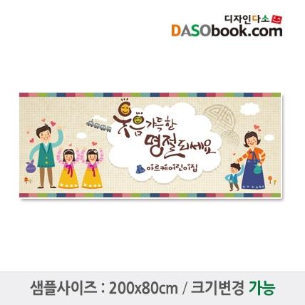 추석현수막-058