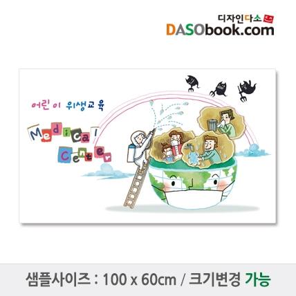어린이집위생교육현수막-001