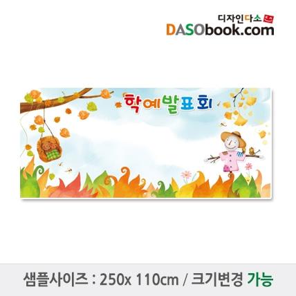 재롱잔치(가을)현수막-058