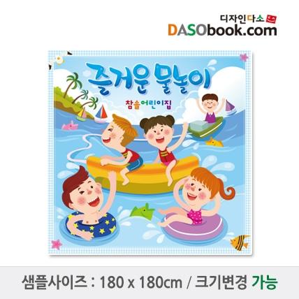 여름물놀이현수막-002