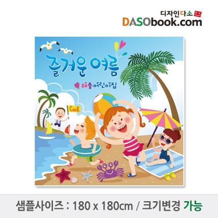 여름물놀이현수막-003