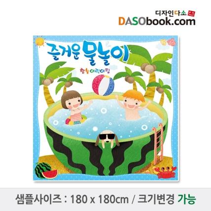 여름물놀이현수막-004