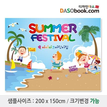 여름물놀이(페스티벌)현수막-001
