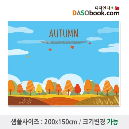 가을배경현수막-016