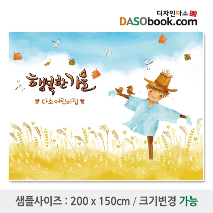 가을배경(허수아비)현수막-023